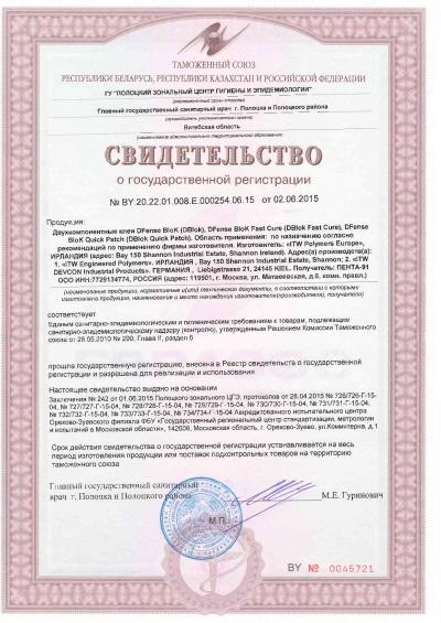 заявление на регистрацию работников у ип